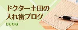 ドクター土田の入れ歯ブログ