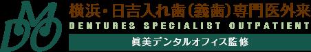 横浜・日吉入れ歯(義歯)専門医外来 眞美デンタルオフィス監修